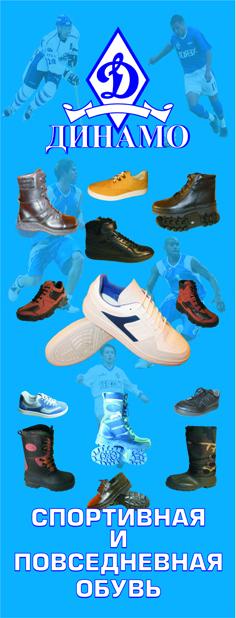 a3522959f Кроссовки Динамо, магазин Динамо, спортивная обувь, рабочая обувь ...