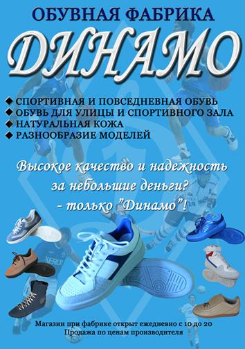 00ad12e2e Обувь от ФСИ Динамо, обувная продукция фабрики Динамо, Кроссовки ...